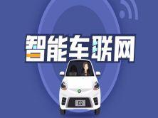 智能WiFi小车开发技术视频课程