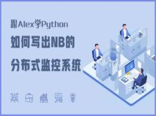 跟Alex学Python之- 如何写出NB吊炸天的分布式监控系统