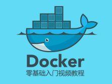 Docker零基础入门视频教程
