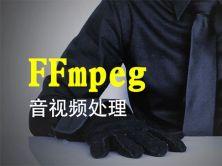 FFmpeg音视频处理视频教程