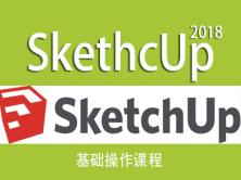 SketchUp基础操作课程视频课程