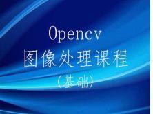 Opencv圖像處理視頻課程(基礎)