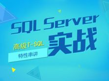 SQL Server 高級T-SQL特性串講視頻課程