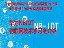 華為NBIOT物聯網技術學習全介紹-第1/9部分