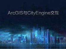 ArcGIS与CityEngine交互系列视频课程