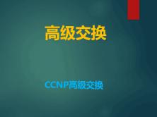 【钟海林】CCNP高级交换系列视频课程【CCIE魔鬼训练营高级交换】