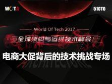 2017WOTA全球架构与运维技术峰会——电商大促背后的技术挑视频课程