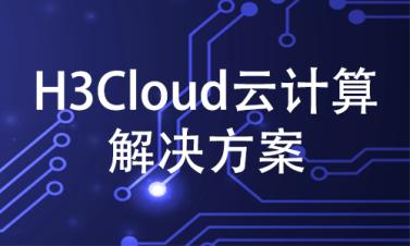 【全國首發】H3Cloud雲計算解決方案系列視頻課程