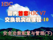 【國內首套H3C V7交換機實戰課程-10】安全功能配置與管理視頻課程(下)