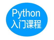 Python  入门课程课程