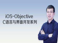 iOS-Objective C语言与界面开发系列视频课程