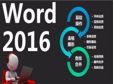 Word2016视频课程