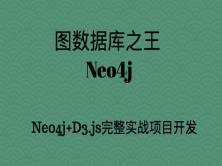 图数据库之王 Neo4j从入门到精通视频教程(含Neo4j+D3.js完整实战项目开发)