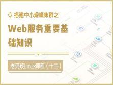 搭建中小规模集群之-Web服务重要基础知识(十三)