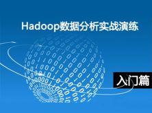 Hadoop数据分析实战演练(入门篇)