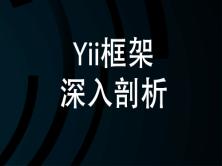 《Yii框架深入剖析》配套视频课程