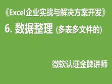 Excel企业实战系列6:数据整理类问题视频课程(多表多文件的)