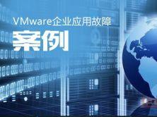 VMware虚拟化企业应用故障实战案例精选(一)视频课程