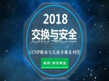 高级网络工程师CCNP路由与交换专题系列⑨:交换与安全【新任帮主】