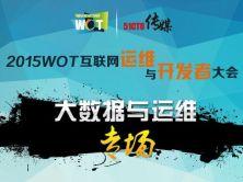 WOT2015  互联网运维与开发者大会:大数据与运维专场视频课程