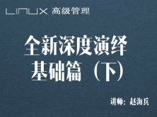 【赵海兵】Linux 企业高级管理(搭建服务器+防火墙和网络安全)视频课程-基础篇(下)