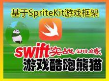 Swift实战训练SpriteKit引擎酷跑熊猫游戏比赛视频教程