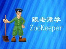 跟老谭学ZooKeeper视频课程