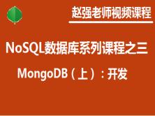 赵强老师:NoSQL数据库系列视频课程之三:MongoDB(上):开发