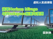 简单Horizon Mirage与Workspace配置与使用视频课程