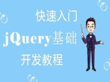 jQuery基础开发视频教程