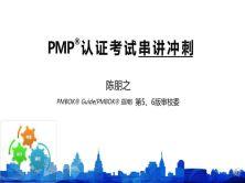 PMP?认证考试第六版冲刺课程(1天)
