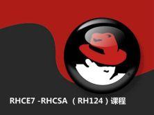 老段带你学RHCE7 之RHCSA (RH124)视频课程