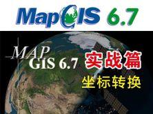 MapGis6.7实战视频教程之-坐标转换视频课程