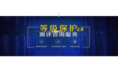 【重磅推薦】等級保護2.0超級培訓課程與云等保安全解決方案頂層設計