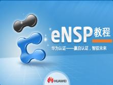 华为模拟器eNSP视频教程