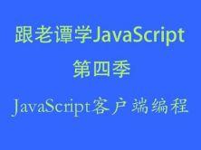 跟老谭学JavaScript视频教程第四季-JavaScript客户端编程视频教程