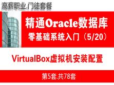 VirtualBox虚拟机安装配置_Oracle数据库入门必备系列教程05