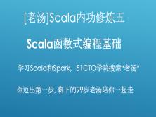 [老汤]Spark 2.x之Scala内功修炼视频课程五-函数式编程基础