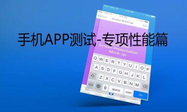 手机APP专项测试篇视频课程V2.5【已更新,小强出品】