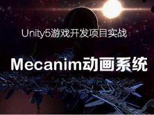 Unity5游戏开发Mecanim动画系统项目实战视频教程