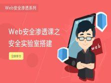《Web安全渗透课之实验室搭建》陈鑫杰主讲【Web安全渗透系列视频课程】