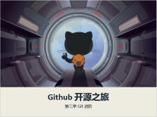 【王頂】GitHub 開源之旅第三季:Git 進階系列視頻課程