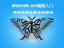 Windows API编程基础(第七章)-模拟代填篇(七日成蝶)