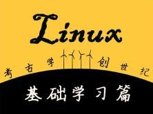Linux基础入门教程