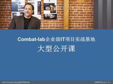 Combat-Lab企业级IT项目实战实验室大型公开课