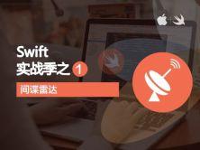 """iOS8-Swift实战系列视频教程之""""间谍雷达"""""""