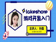 白鹭lakeshore游戏开发入门视频课程