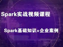 Spark实战视频课程(Spark基础知识+企业案例)