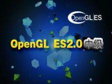 游戏开发实战之OpenGL ES2.0 中级篇视频课程