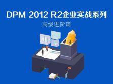 DPM 2012 R2企业实战系列视频课程-高级进阶篇
